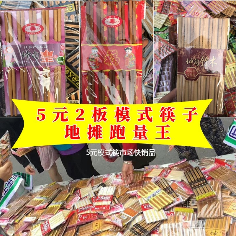 摆地摊5元模式筷子 跑江湖5元2板筷子 地摊5元两板模式10双装筷子
