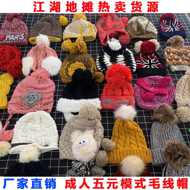 五元模式江湖地摊热卖货源秋冬季成人女士针织毛线帽批发厂家直销