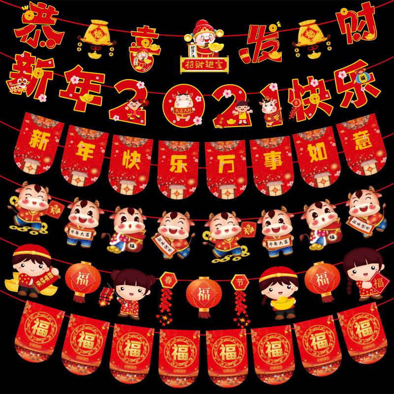 元旦春节拉花场景装饰布置新款福字拉旗2021年牛年新春拉花拉旗
