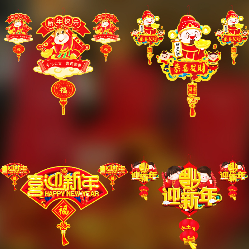 春节装饰品新年商场室内幼儿园装饰过年布置2021牛年新年挂件挂饰