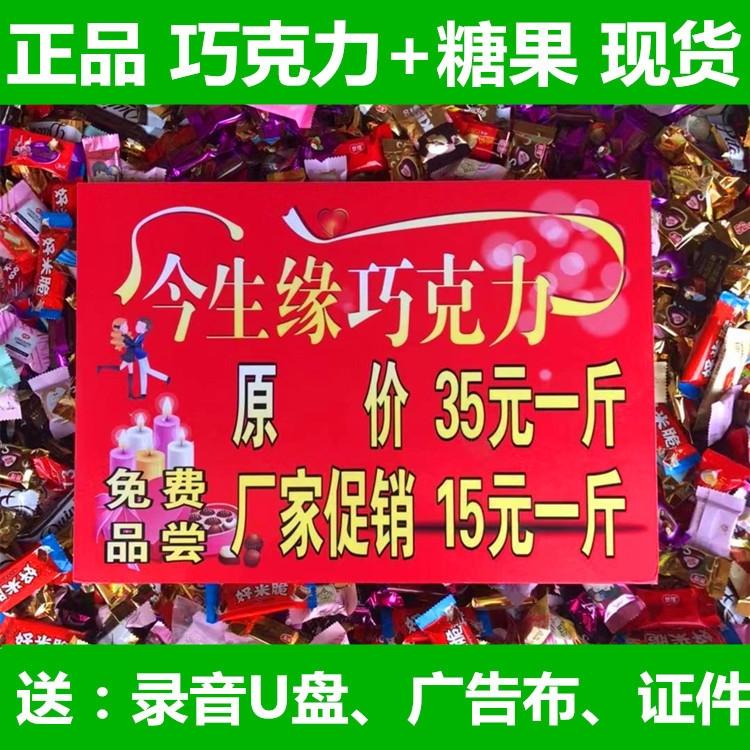 跑江湖今世今生缘巧克力地摊展会热卖称斤巧克力糖果年货厂家批发